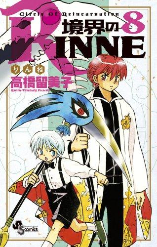 境界のRINNE 8 (少年サンデーコミックス) - 高橋 留美子