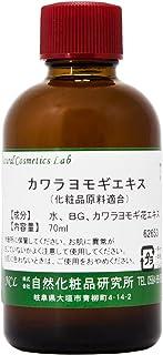 カワラヨモギエキス 70ml 【手作り化粧品原料】