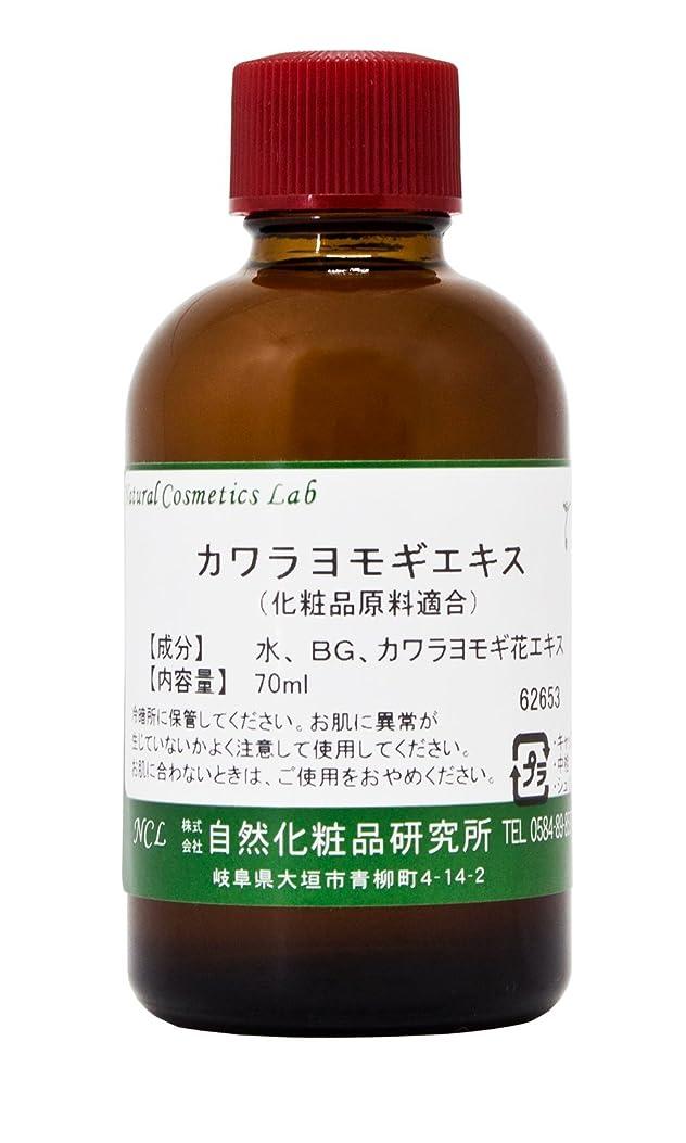 崩壊変数講師カワラヨモギエキス 70ml 【手作り化粧品原料】