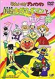 それいけ!アンパンマン 怪傑ナガネギマンとドレミ姫[VPBE-12061][DVD]