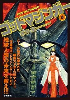 ゴッドマジンガー 2 (キングシリーズ 漫画スーパーワイド)