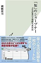 表紙: 「知」のシャープナー~人生が変わる知的生産日記~ (光文社新書) | 御厩 祐司