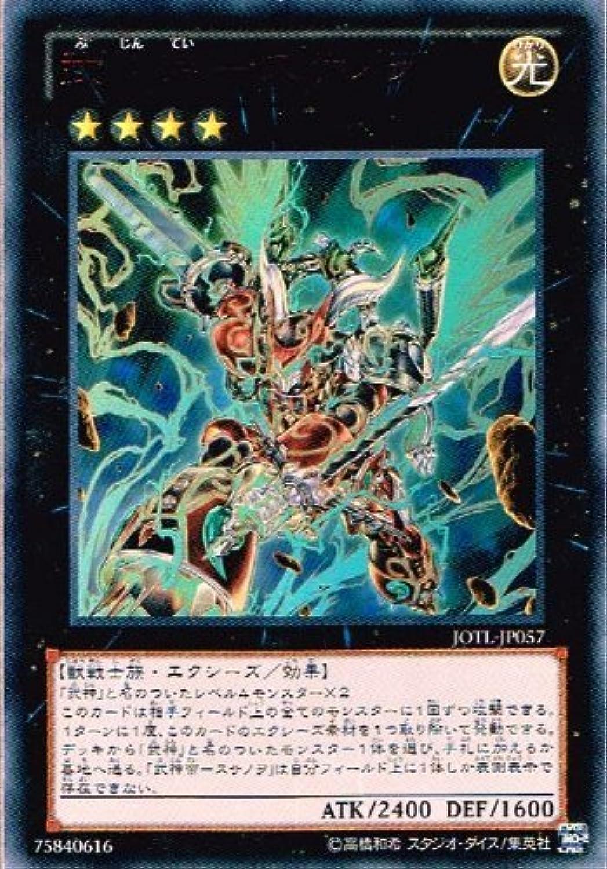 [Yu-Gi-Oh ] God of military arts Emperor - Susanowo Ultra Rare  Judgment Of The Light  jotl-jp057