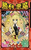 勝利の悪魔 1 (りぼんマスコットコミックス)