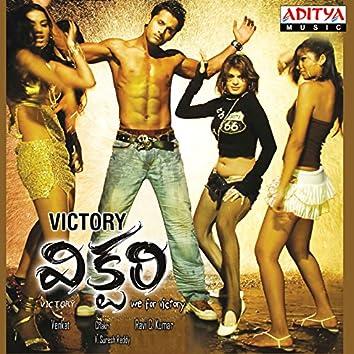 Victory (Original Motion Picture Soundtrack)
