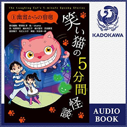 『笑い猫の5分間怪談(1) 幽霊からの宿題』のカバーアート