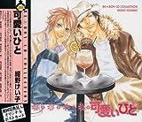 Be X Boy Collection Kawaii Hito (Original Soundtrack)