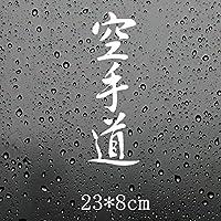 車のステッカー 空手漢字の車のステッカー面白い車のステッカースタイリング23x8cm BJRHFN (Color : White)