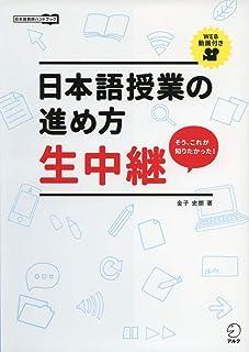 日本語授業の進め方 生中継 (日本語教師ハンドブック)