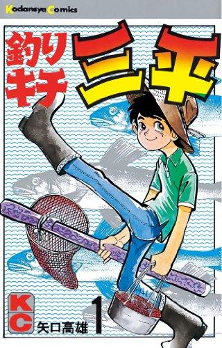 釣りキチ三平(1) (週刊少年マガジンコミックス)