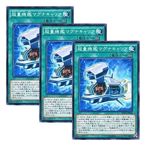 【 3枚セット 】遊戯王 日本語版 SPWR-JP038 超量機艦マグナキャリア (ノーマル)