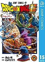 ドラゴンボール超 15 (ジャンプコミックスDIGITAL)