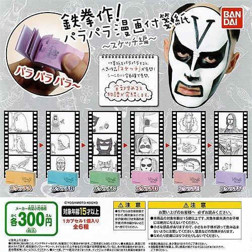 鉄拳作 パラパラ漫画付箋紙 -スケッチ編- 全6種セット バンダイ ガチャポン