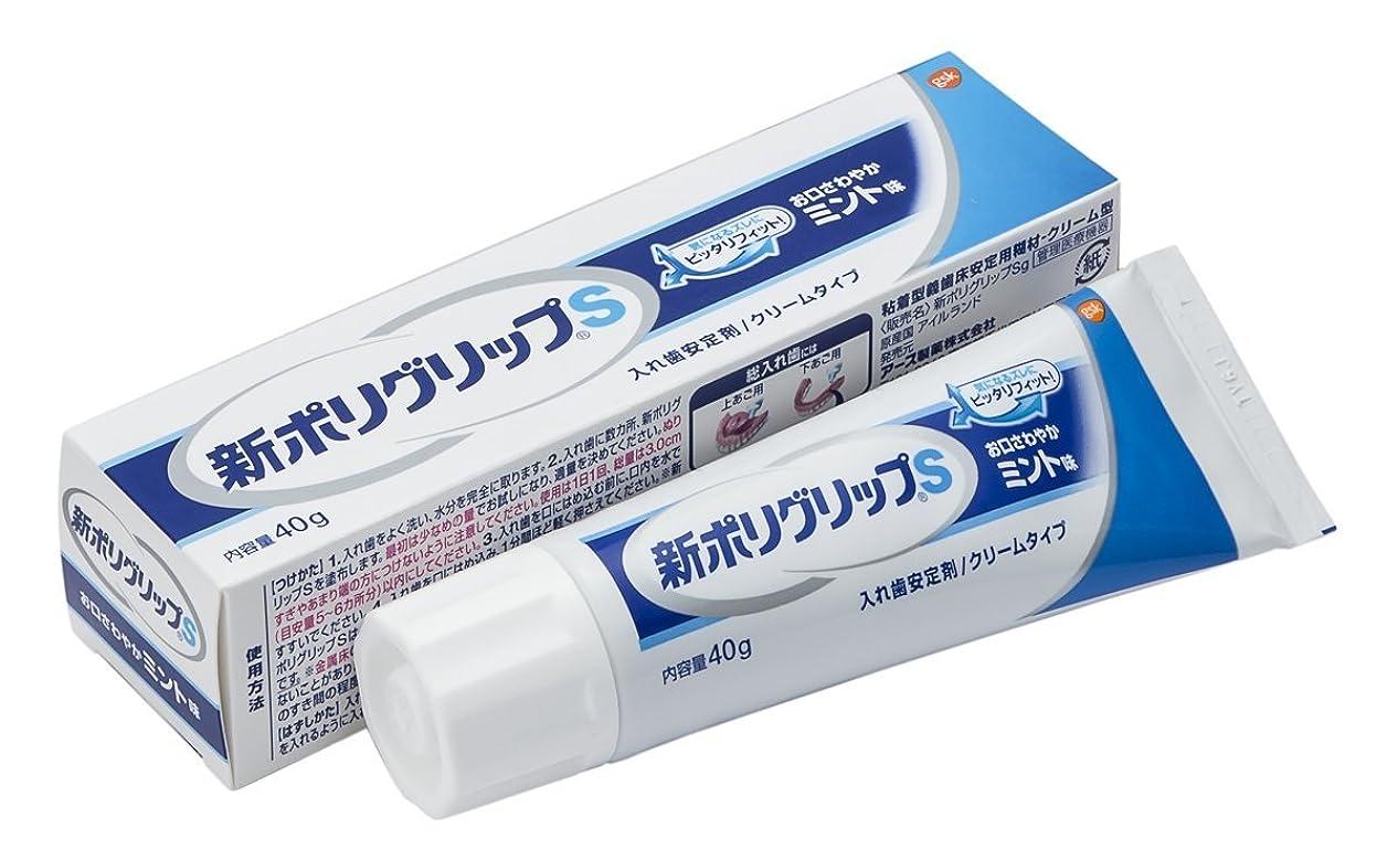 一緒にレプリカ肥沃な部分?総入れ歯安定剤 新ポリグリップ S(お口さわやかミント味) 40g