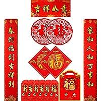 中国カップル春祭 新年の装飾セット 59インチ中国カップル用 赤封筒 フー文字カード 中国紙カットウィンドウステッカー付き