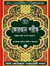 quran in bengali