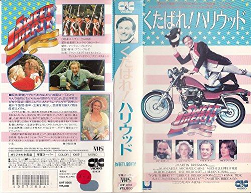 くたばれハリウッド [VHS]