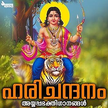 Harichandanam (Hindu Devotional Songs - Ayyappa)