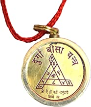 STYLE OK Durga Bisa Brass Yantra Locket with Cotton Dori for Pooja, Health, Wealth, Prosperity and Success