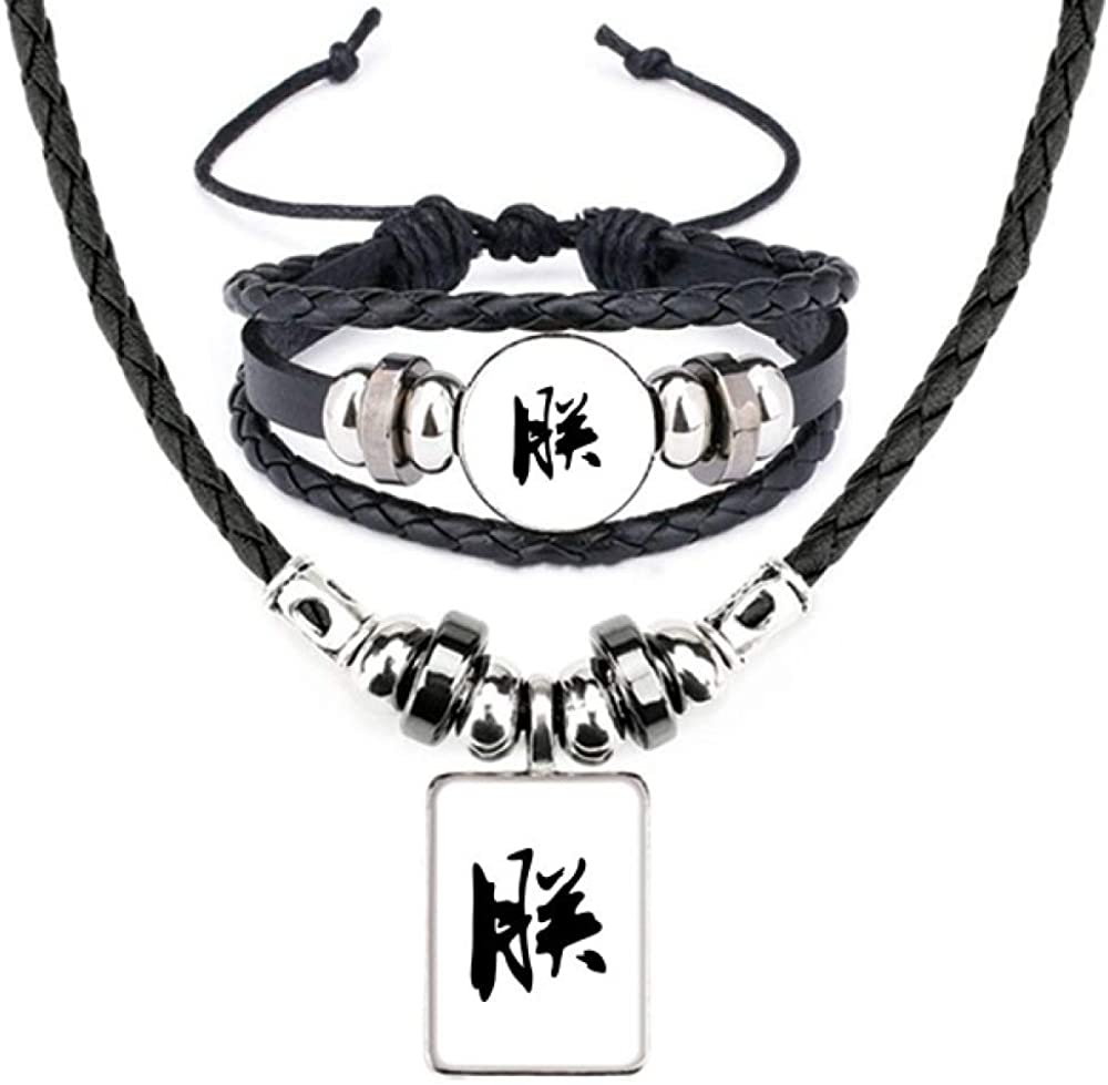Chinese Emperor I Traditional Character Leather Necklace Bracelet Jewelry Set
