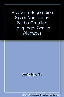 Presveta Bogorodice Spasi Nas Text in Serbo-Croation Language, Cyrillic Alphabet