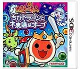 太鼓の達人 ちびドラゴンと不思議なオーブ - 3DS(-)