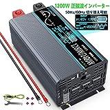 インバーター 正弦波 1200W 12Vを100Vに変換 50hz/60hz切り替え可能 瞬間最大2400W 2USBポート付き ACコンセント 3口(オプションの購入リモコン )