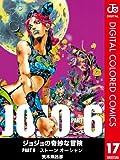 ジョジョの奇妙な冒険 第6部 カラー版 17 (ジャンプコミックスDIGITAL)