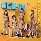 SKE48 ソーユートコあるよね?(初回盤TYPE-A)(CD+DVD)