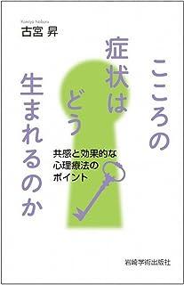こころの症状はどう生まれるのか―共感と効果的な心理療法のポイント (大阪経済大学研究叢書 第 75冊)