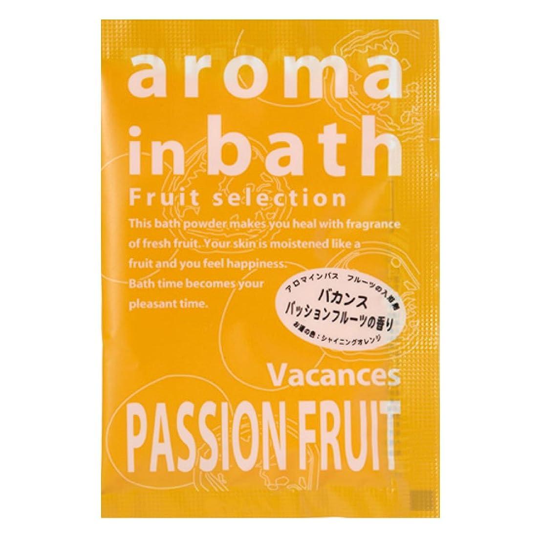 宿題をする十一喜んでアロマインバス25g バカンスパッションフルーツの香り