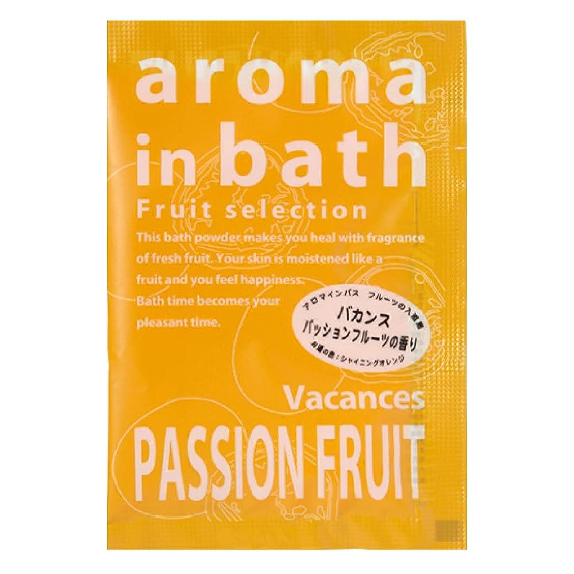アレイ愛情深い感謝しているアロマインバス25g バカンスパッションフルーツの香り