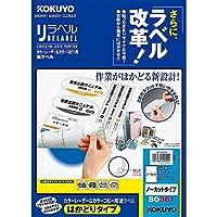 コクヨ レーザー&コピー用 紙ラベル リラベル はかどりタイプ A4 ノーカット 100枚 LBP-E80361 【まとめ買い3冊セット】