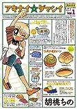 アキナイ☆ダマシイ : 1 (アクションコミックス)