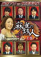 四神降臨外伝 麻雀の鉄人 挑戦者勝間和代 上巻 [DVD]