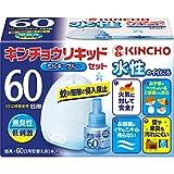 水性キンチョウリキッド 60日 無香料 ミルキーブルーセット