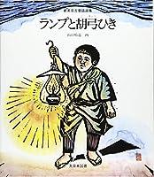 ランプと胡弓ひき (新美南吉童話選集)