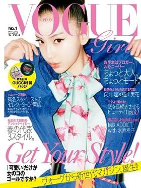 VOGUE girl (ヴォーグ ガール) (ヴォーグ ニッポン2011年4月号増刊)