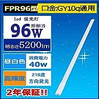 FPR96型LED電球 LEDコンパクト形蛍光灯 FPR96EX-N(昼白色5000k)40W/5200lm日本製LEDチップ 省エネ 50000H長寿命 電源内蔵 [工場・倉庫・施設・スパーなどに活躍する!節電・エコの次世代LED蛍光灯 ] FPR96EX (2年保証)