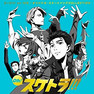 Best yuri on ice jj song Reviews