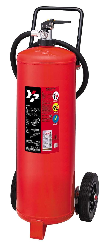 ヤマトプロテック 消火器 50型粉末 (蓄圧式粉末) YA-50XIII リサイクルシール付属