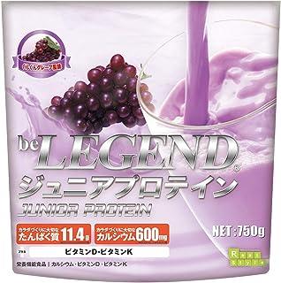 (カルシウム量1食当たり600mg)ビーレジェンド ジュニアプロテイン ぐんぐんグレープ風味 750g