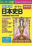 改訂第2版 センター試験 日本史Bの点数が面白いほどとれる本