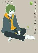 堀さんと宮村くん おまけ(9) (ガンガンコミックスONLINE)