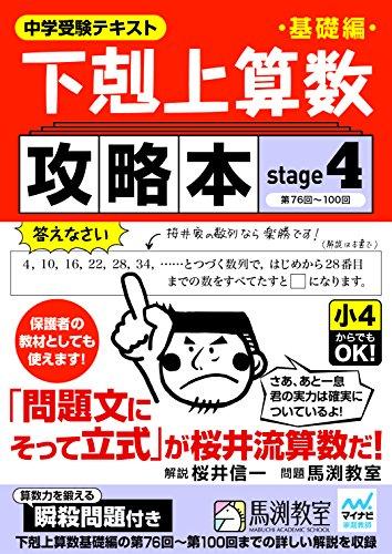 下剋上算数基礎編攻略本 stage4