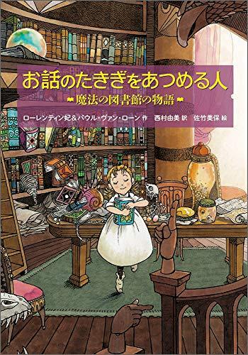 お話のたきぎをあつめる人 魔法の図書館の物語 (児童書)