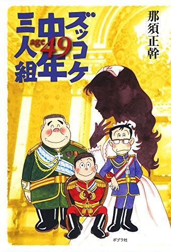 ズッコケ中年三人組age49