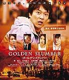 ゴールデンスランバー[Blu-ray/ブルーレイ]