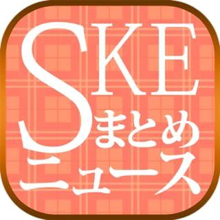 SKEまとめニュース速報 for SKE48 〜最速でSKE48情報をチェック