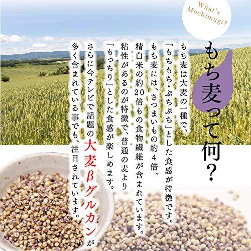 もち麦国産900g令和元年産滋賀県産ダイシモチ